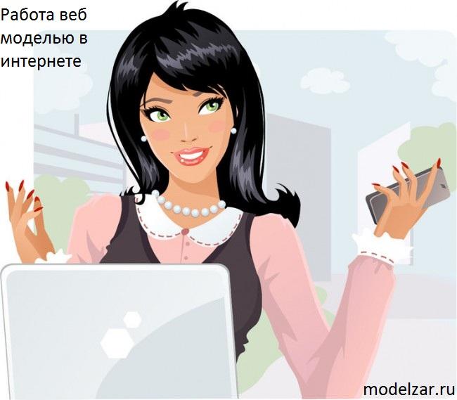 работа веб моделью в интернете