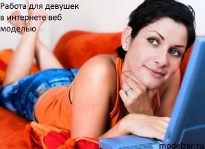 Работа для девушек в интернете веб моделью
